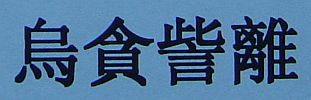 Wu Tan Zili written with characters