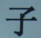 The basic chinese character for son