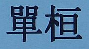 Dan Huan written with characters